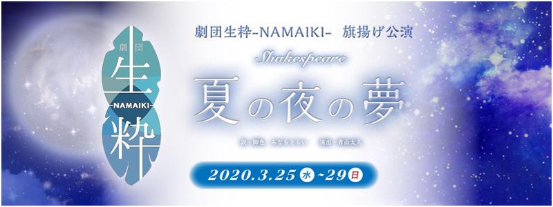 劇団生粋-NAMAIKI-旗揚げ公演 夏の夜の夢